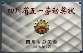 3四川省五一劳动奖