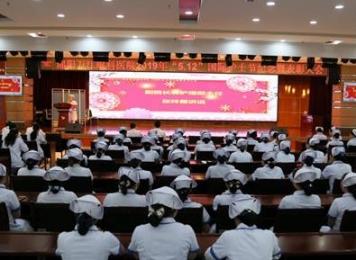 """纪念""""5.12""""国际护士节暨表彰大会"""