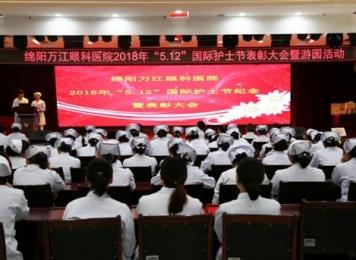 """我院举行""""5.12""""国际护士节表彰大会暨游园活动"""