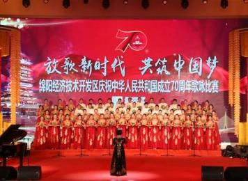 我院参加经开区庆祝新中国成立70周年 歌咏比赛获二等奖