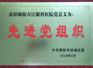 涪城区先进党组织