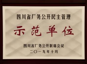 四川省厂务公开民主管理示范单位