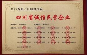 四川省诚信民营企业(奖牌)