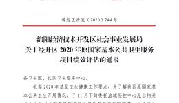 在基本公共卫生服务项目年终考核中,三江社区卫生服务中心名列经开区第一
