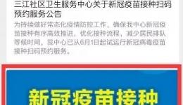 三江社区卫生服务中心关于新冠疫苗接种扫码预约服务公告