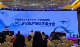 我院四医师参加第一届全国眼感染学术大会