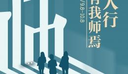 """三节同庆,巨惠来袭,""""睛""""彩同享!——谢恩师、庆团圆、贺国庆"""