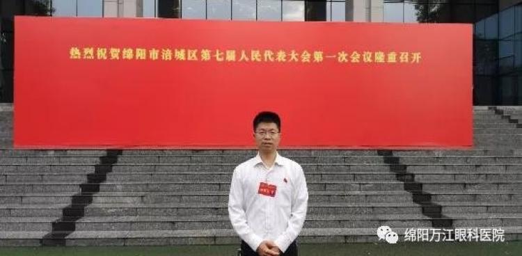 人大代表乔岗参加涪城区七届人代会 呼吁全社会关注糖尿病性视网膜病变防控