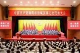我院曾娟光荣出席涪城区第七次党代会